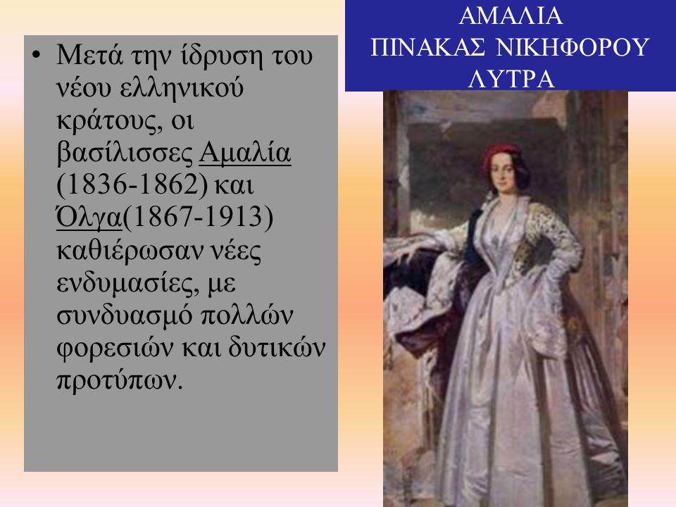 ΑΜΑΛΙΑ ΠΙΝΑΚΑΣ ΝΙΚΗΦΟΡΟΥ ΛΥΤΡΑ