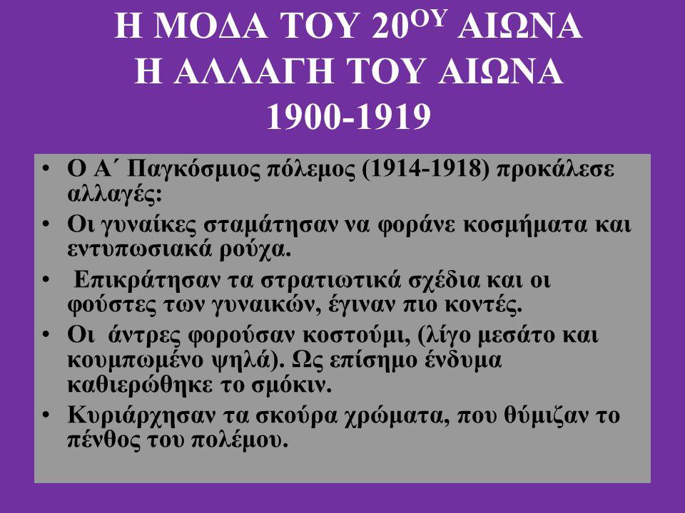 Η ΜΟΔΑ ΤΟΥ 20ΟΥ ΑΙΩΝΑ Η ΑΛΛΑΓΗ ΤΟΥ ΑΙΩΝΑ 1900-1919