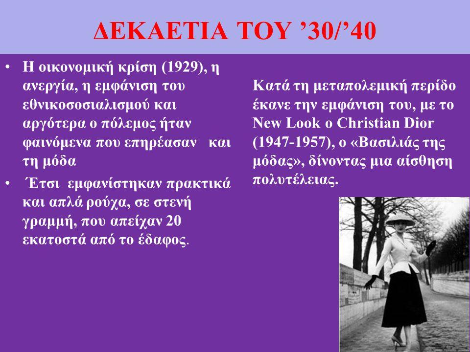 ΔΕΚΑΕΤΙΑ ΤΟΥ '30/'40