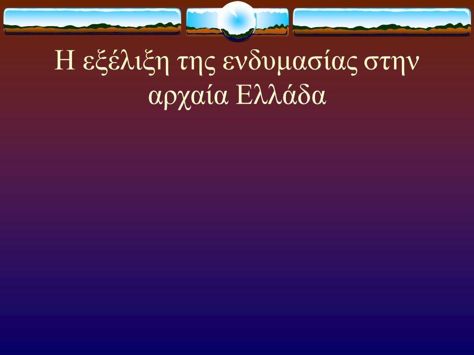 Η εξέλιξη της ενδυμασίας στην αρχαία Ελλάδα