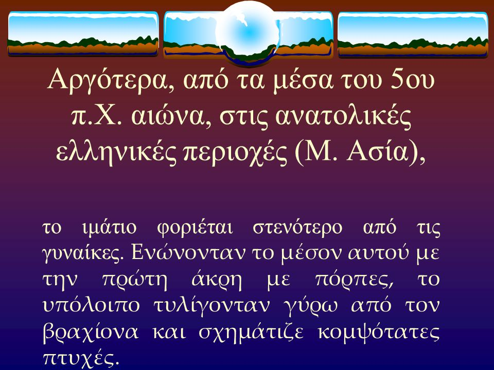 Αργότερα, από τα μέσα του 5ου π. Χ