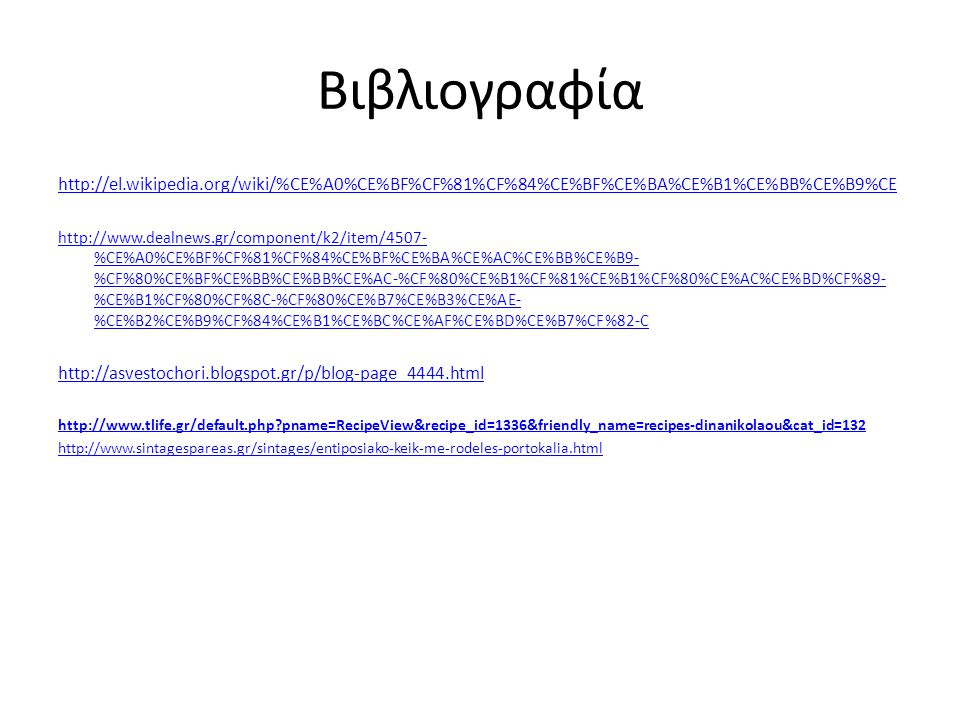 Βιβλιογραφία http://el.wikipedia.org/wiki/%CE%A0%CE%BF%CF%81%CF%84%CE%BF%CE%BA%CE%B1%CE%BB%CE%B9%CΕ.
