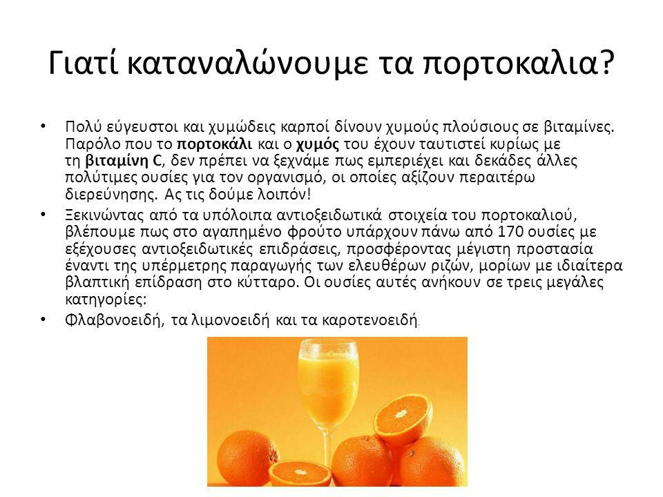 Γιατί καταναλώνουμε τα πορτοκαλια