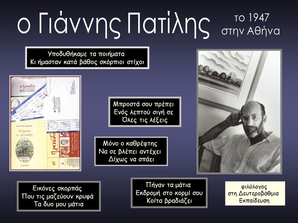 ο Γιάννης Πατίλης το 1947 στην Αθήνα Υποδυθήκαμε τα ποιήματα