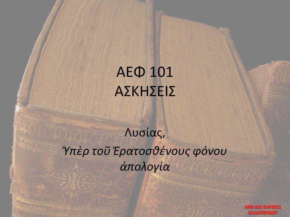 Λυσίας, Ὑπὲρ τοῦ Ἐρατοσθένους φόνου ἀπολογία