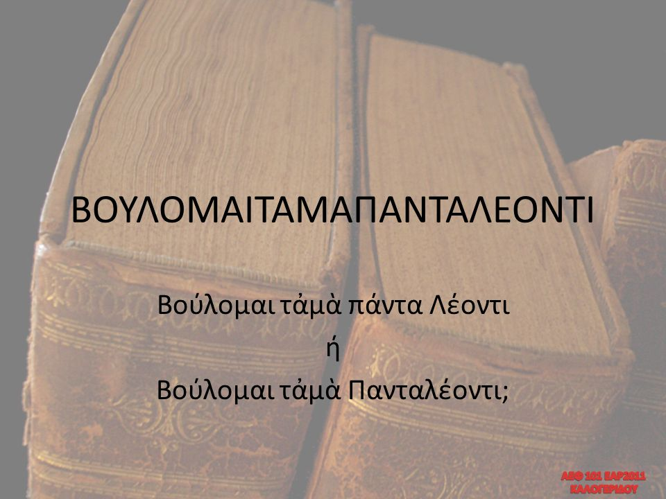 ΒΟΥΛΟΜΑΙΤΑΜΑΠΑΝΤΑΛΕΟΝΤΙ