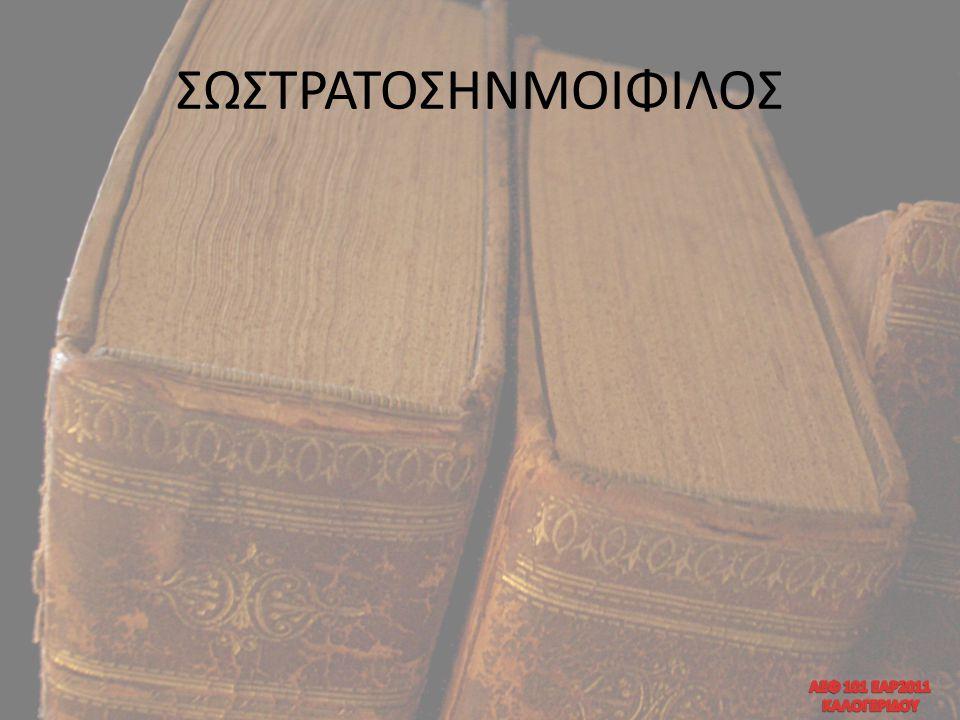 ΣΩΣΤΡΑΤΟΣΗΝΜΟΙΦΙΛΟΣ ΑΕΦ 101 ΕΑΡ2011 ΚΑΛΟΓΕΡΙΔΟΥ