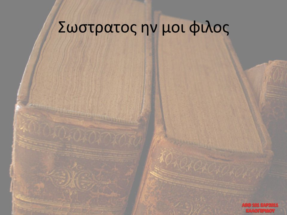 Σωστρατος ην μοι φιλος ΑΕΦ 101 ΕΑΡ2011 ΚΑΛΟΓΕΡΙΔΟΥ