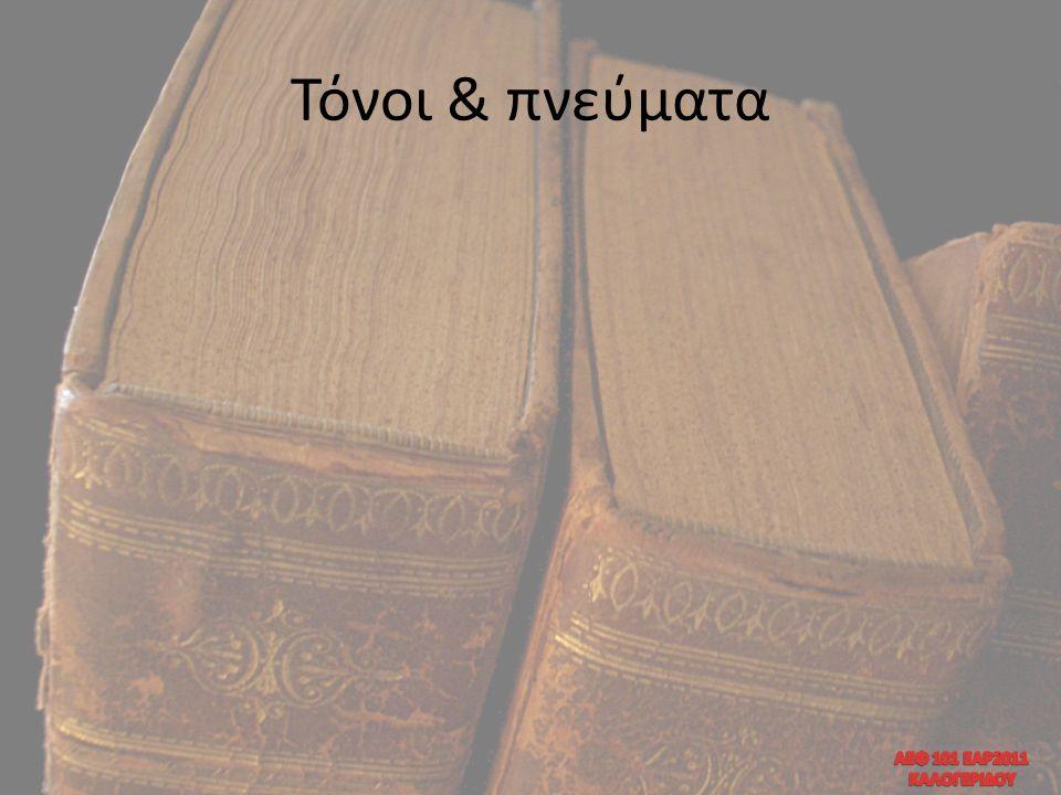 Τόνοι & πνεύματα ΑΕΦ 101 ΕΑΡ2011 ΚΑΛΟΓΕΡΙΔΟΥ