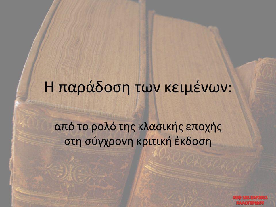 Η παράδοση των κειμένων: