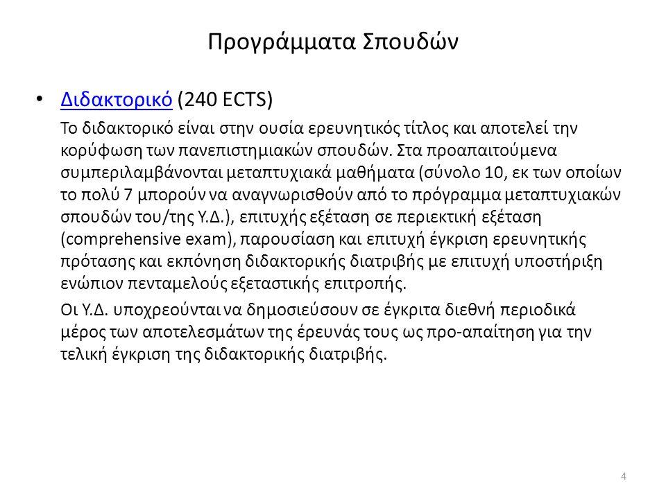Προγράμματα Σπουδών Διδακτορικό (240 ECTS)