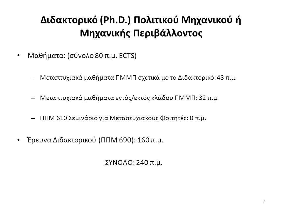 Διδακτορικό (Ph.D.) Πολιτικού Μηχανικού ή Μηχανικής Περιβάλλοντος