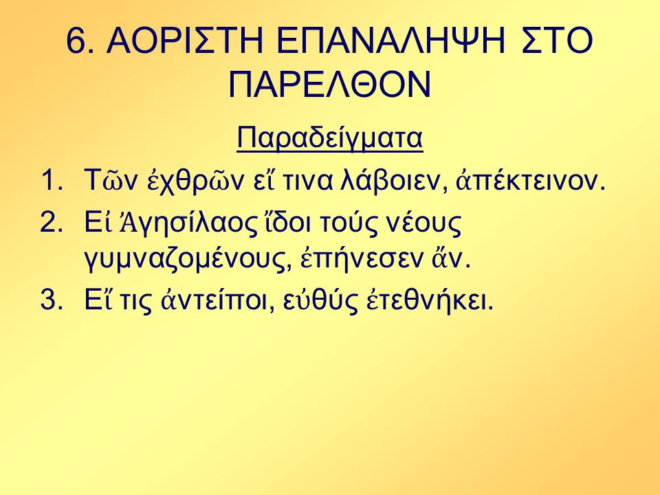 6. ΑΟΡΙΣΤΗ ΕΠΑΝΑΛΗΨΗ ΣΤΟ ΠΑΡΕΛΘΟΝ