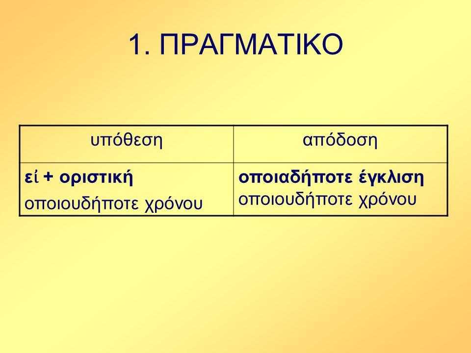 1. ΠΡΑΓΜΑΤΙΚΟ υπόθεση απόδοση εἰ + οριστική οποιουδήποτε χρόνου