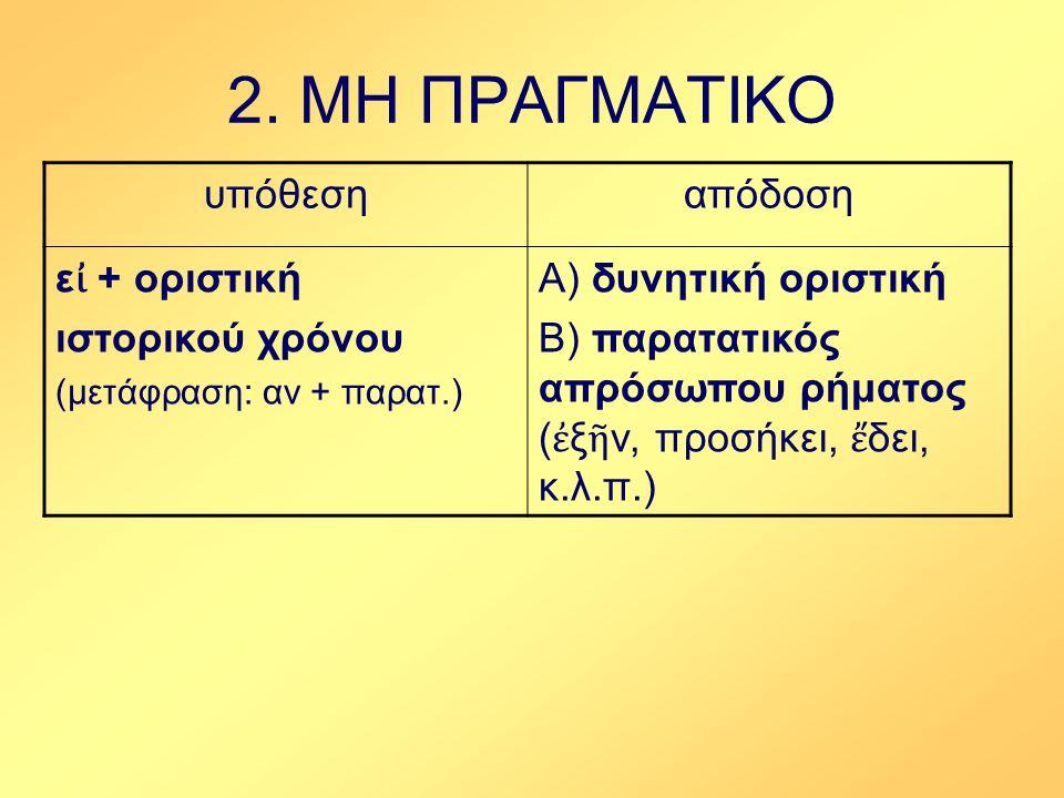 2. ΜΗ ΠΡΑΓΜΑΤΙΚΟ υπόθεση απόδοση εἰ + οριστική ιστορικού χρόνου