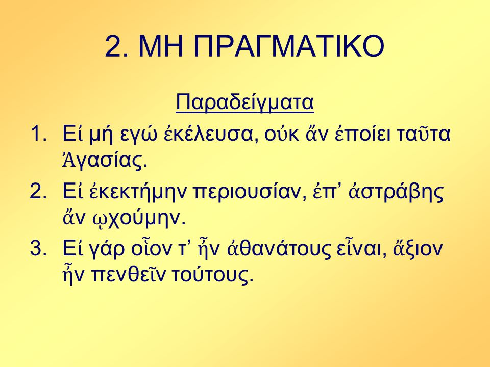 2. ΜΗ ΠΡΑΓΜΑΤΙΚΟ Παραδείγματα