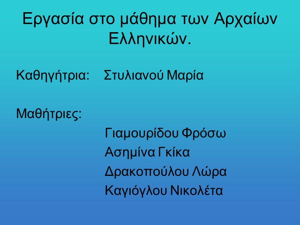 Εργασία στο μάθημα των Αρχαίων Ελληνικών.