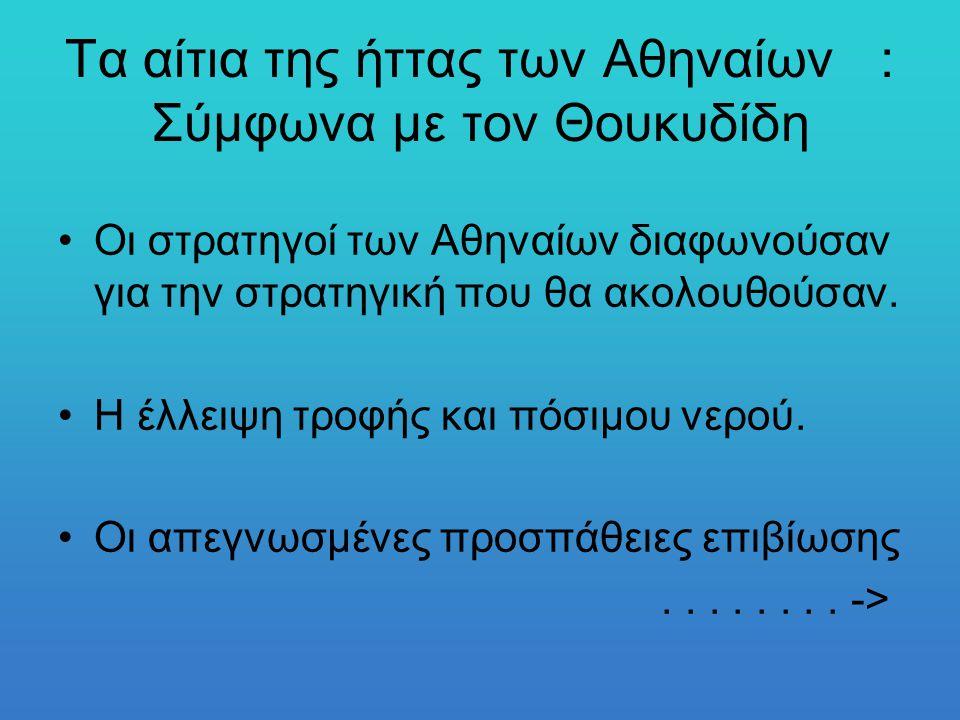 Τα αίτια της ήττας των Αθηναίων : Σύμφωνα με τον Θουκυδίδη