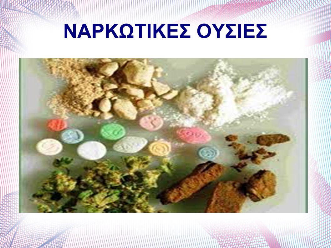 ΝΑΡΚΩΤΙΚΕΣ ΟΥΣΙΕΣ