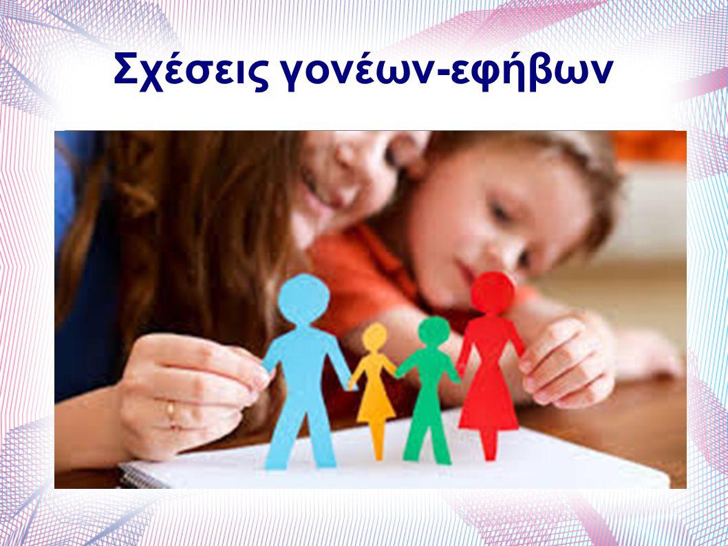 Σχέσεις γονέων-εφήβων