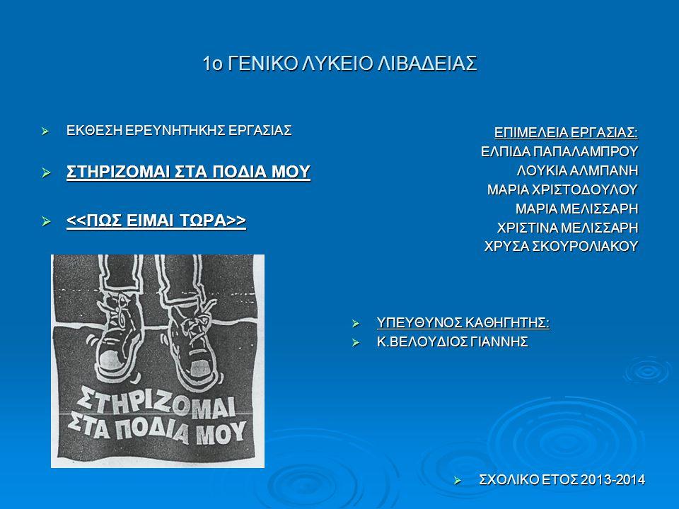1o ΓΕΝΙΚΟ ΛΥΚΕΙΟ ΛΙΒΑΔΕΙΑΣ
