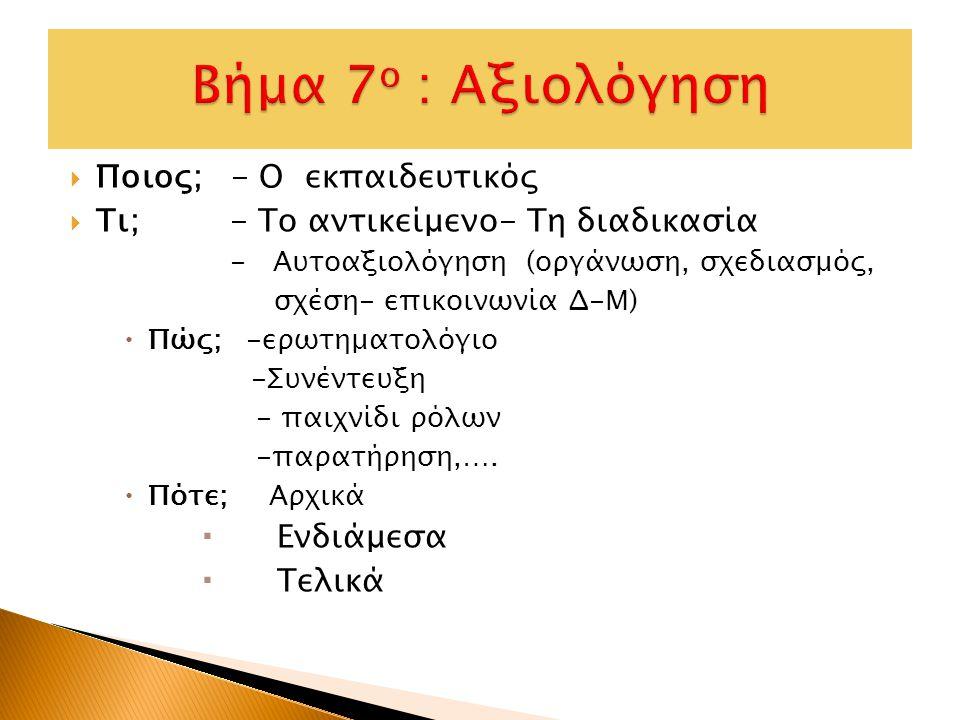 Βήμα 7ο : Αξιολόγηση Ποιος; - Ο εκπαιδευτικός