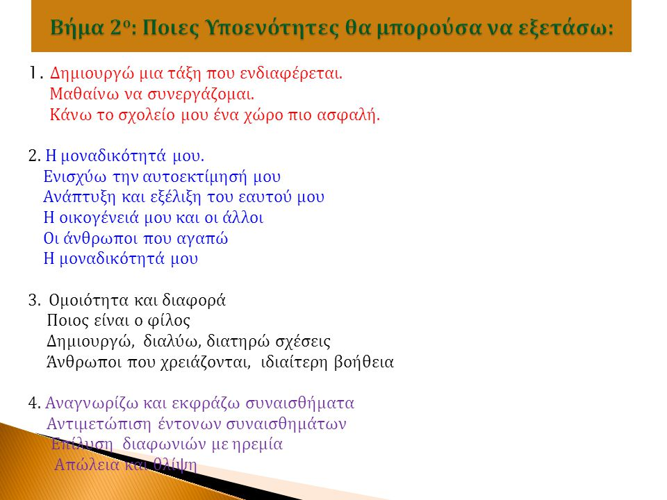 Βήμα 2ο: Ποιες Υποενότητες θα μπορούσα να εξετάσω: