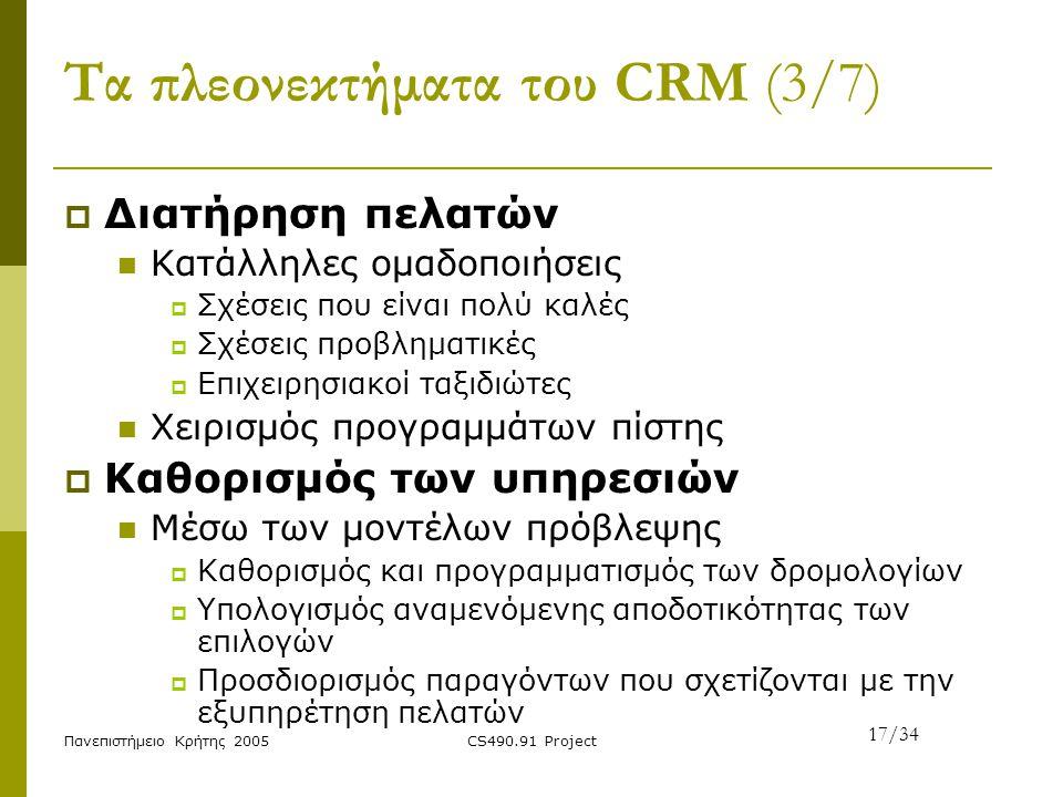 Τα πλεονεκτήματα του CRM (3/7)