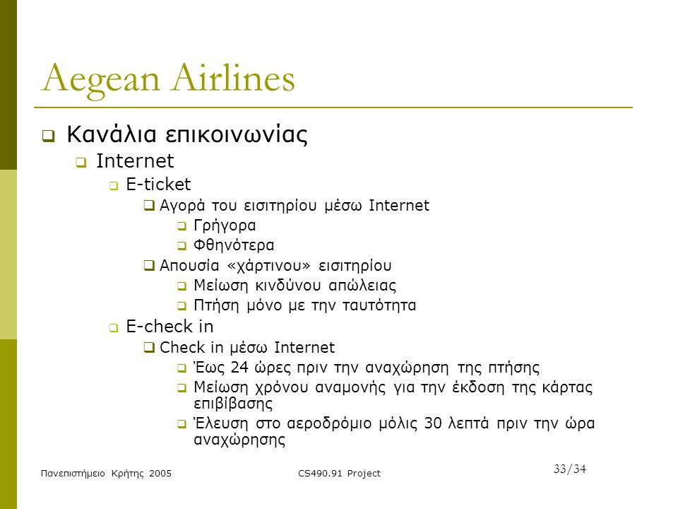 Aegean Airlines Κανάλια επικοινωνίας Internet E-ticket E-check in