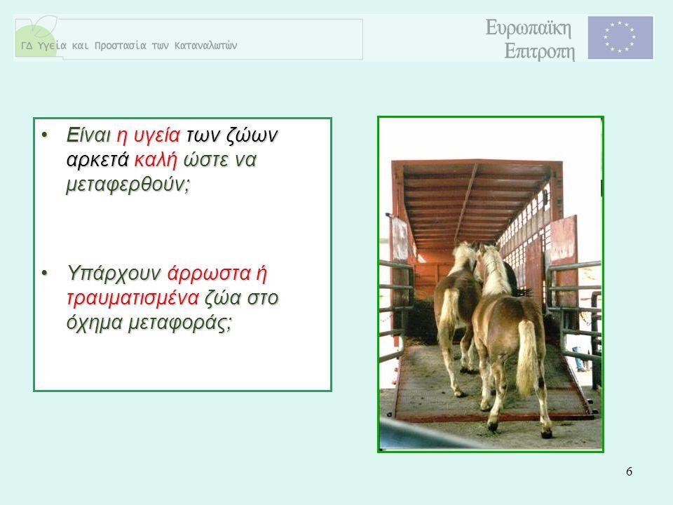 Είναι η υγεία των ζώων αρκετά καλή ώστε να μεταφερθούν;