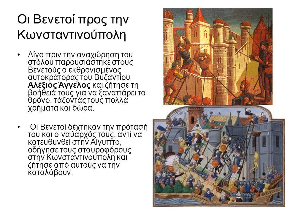 Οι Βενετοί προς την Κωνσταντινούπολη