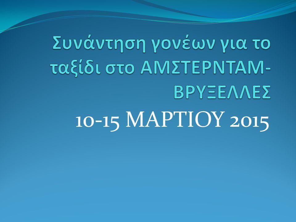 Συνάντηση γονέων για το ταξίδι στο ΑΜΣΤΕΡΝΤΑΜ- ΒΡΥΞΕΛΛΕΣ
