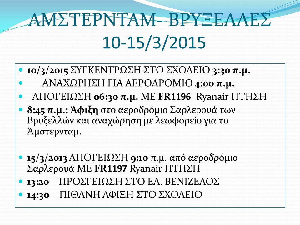 ΑΜΣΤΕΡΝΤΑΜ- ΒΡΥΞΕΛΛΕΣ 10-15/3/2015