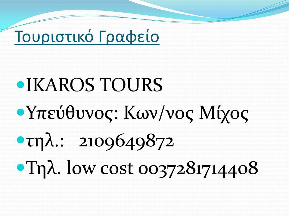 Υπεύθυνος: Κων/νος Μίχος τηλ.: 2109649872 Τηλ. low cost 0037281714408