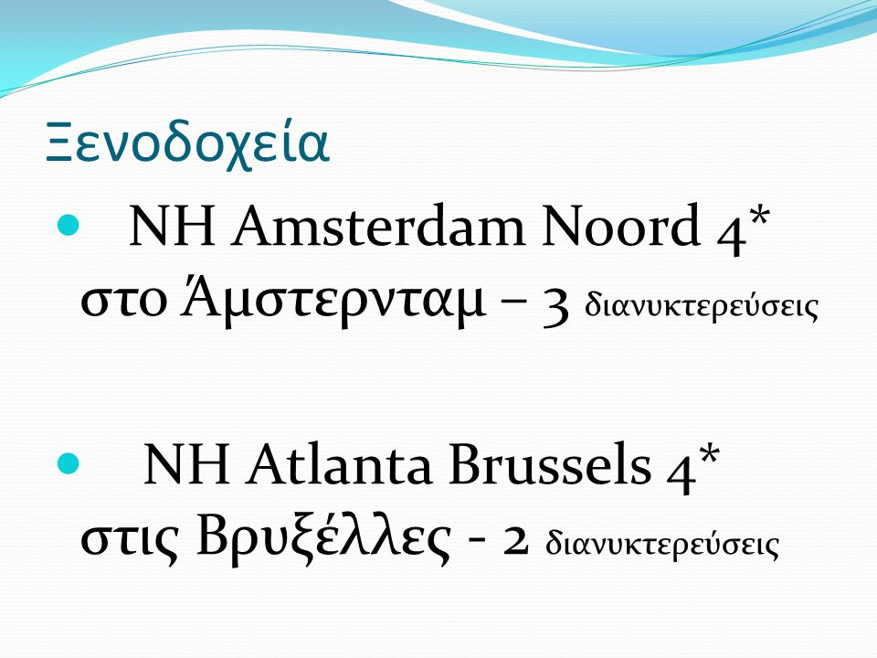 Ξενοδοχεία NH Amsterdam Noord 4* στο Άμστερνταμ – 3 διανυκτερεύσεις