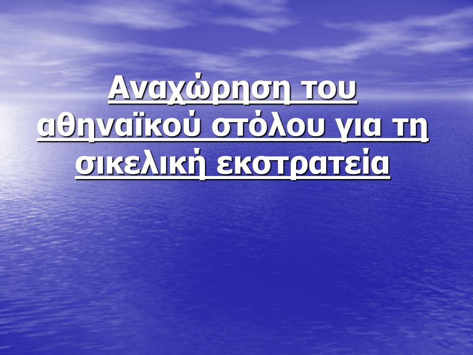Αναχώρηση του αθηναϊκού στόλου για τη σικελική εκστρατεία