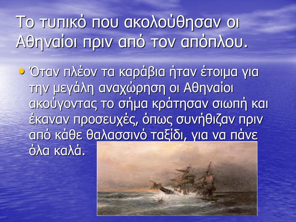 Το τυπικό που ακολούθησαν οι Αθηναίοι πριν από τον απόπλου.