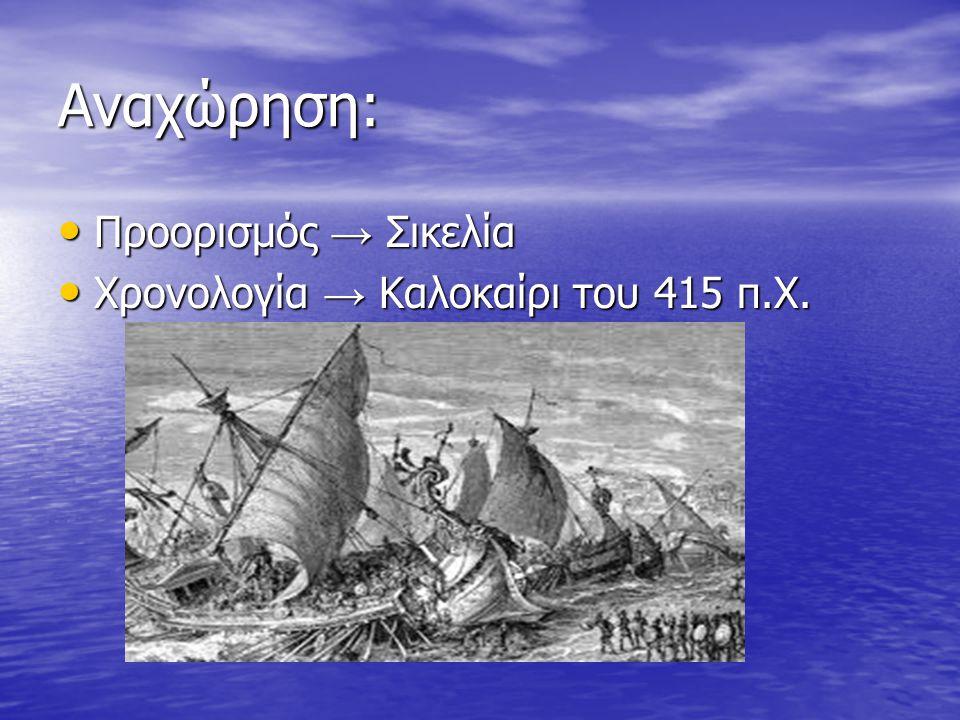Αναχώρηση: Προορισμός → Σικελία Χρονολογία → Καλοκαίρι του 415 π.Χ.