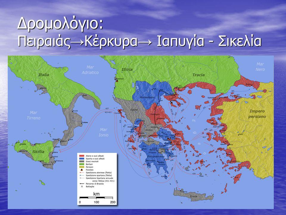 Δρομολόγιο: Πειραιάς→Κέρκυρα→ Ιαπυγία - Σικελία