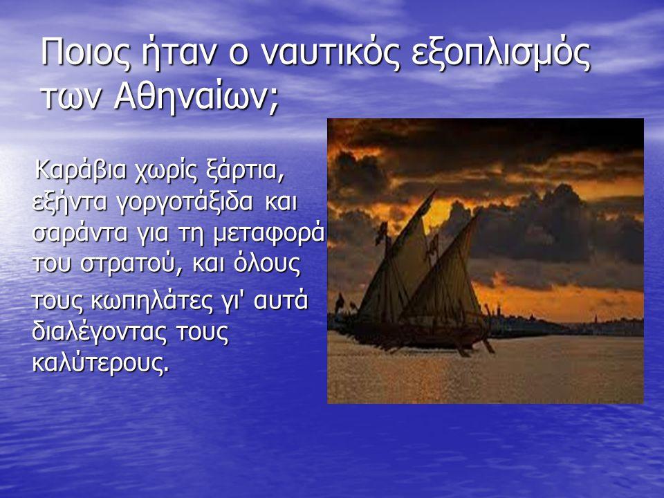 Ποιος ήταν ο ναυτικός εξοπλισμός των Αθηναίων;