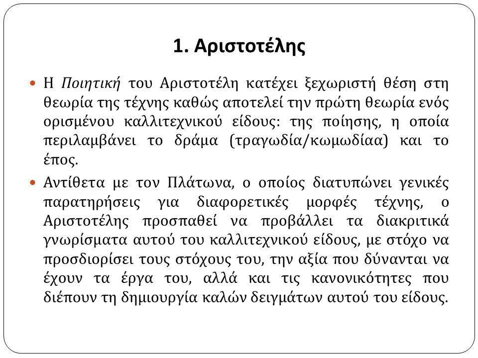 1. Αριστοτέλης