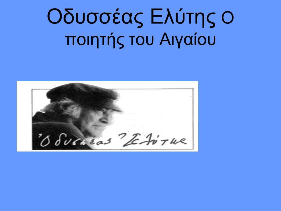 Οδυσσέας Ελύτης Ο ποιητής του Αιγαίου