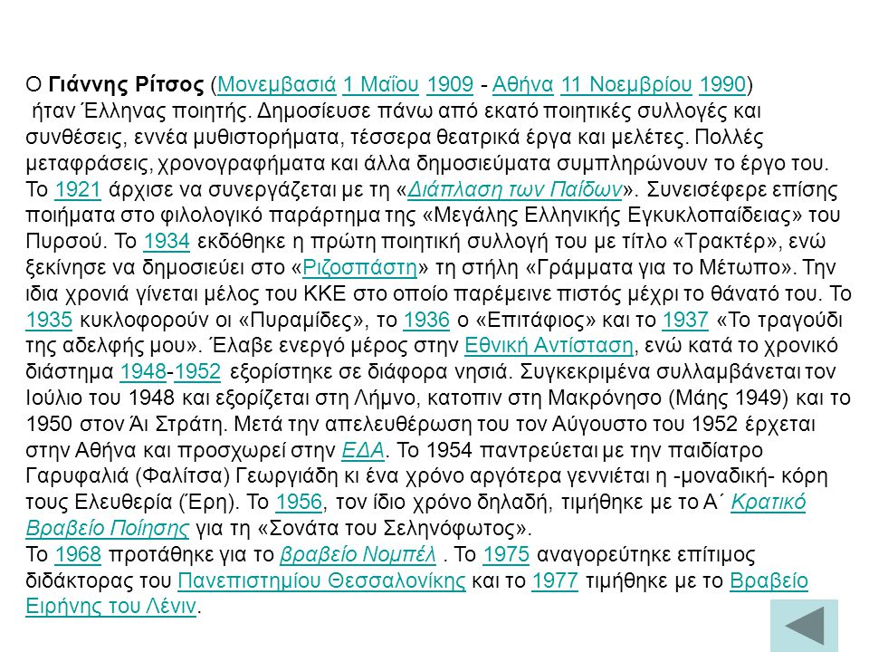 Ο Γιάννης Ρίτσος (Μονεμβασιά 1 Μαΐου 1909 - Αθήνα 11 Νοεμβρίου 1990)