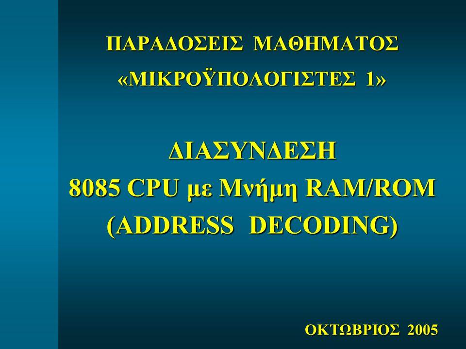 ΔΙΑΣΥΝΔΕΣΗ 8085 CPU με Μνήμη RAM/ROM (ADDRESS DECODING)