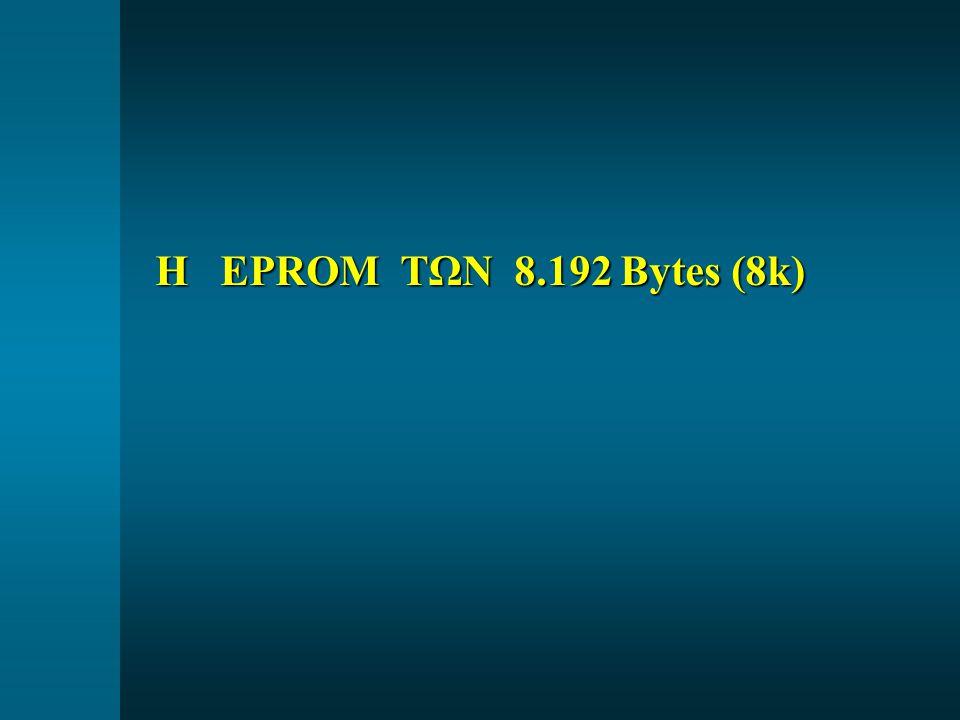 Η EPROM ΤΩΝ 8.192 Bytes (8k)