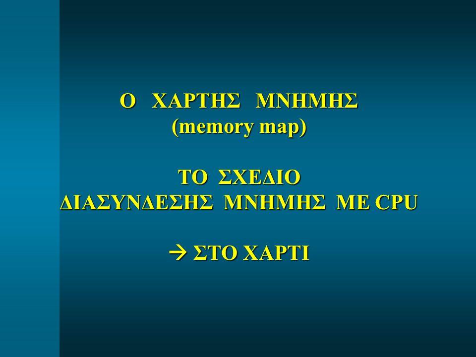ΔΙΑΣΥΝΔΕΣΗΣ ΜΝΗΜΗΣ ΜΕ CPU