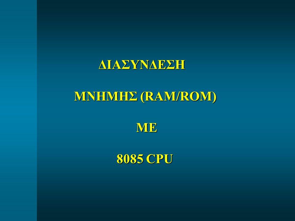 ΔΙΑΣΥΝΔΕΣΗ ΜΝΗΜΗΣ (RAM/ROM) ΜΕ 8085 CPU