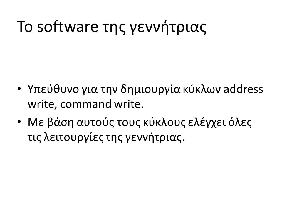 To software της γεννήτριας