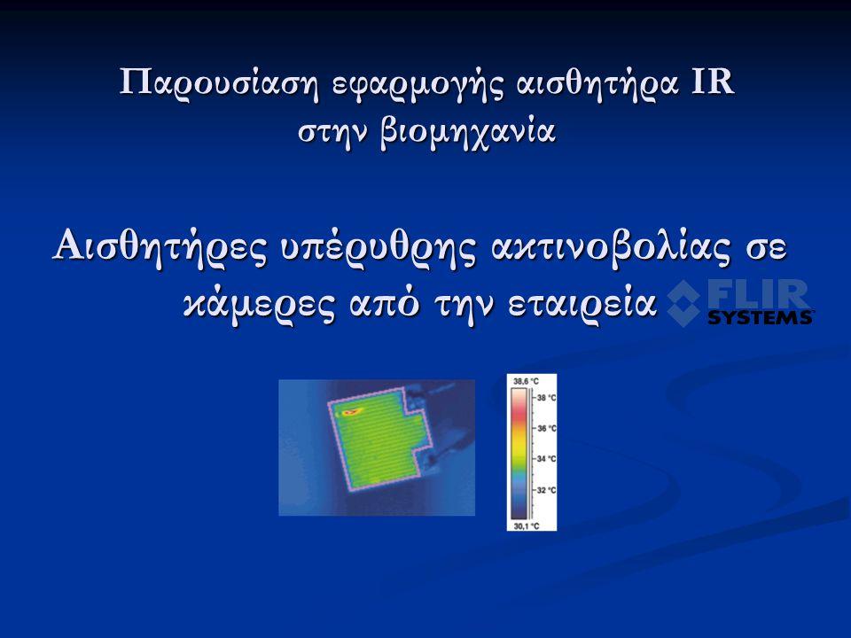 Παρουσίαση εφαρμογής αισθητήρα IR στην βιομηχανία