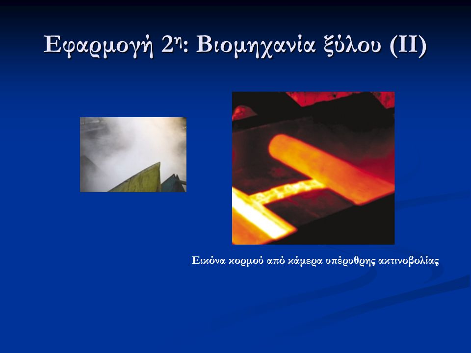 Εφαρμογή 2η: Βιομηχανία ξύλου (ΙΙ)
